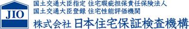 JIO 株式会社日本住宅保証検査機構